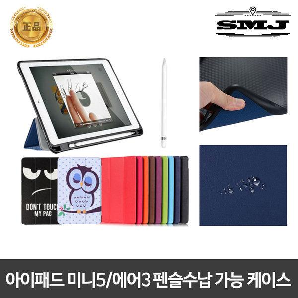 애플 케이스 아이패드 미니5/에어3 펜슬수납케이스