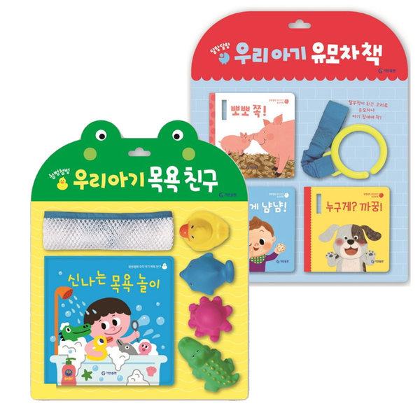 (2권) 우리 아기 첨범첨벙 목욕 친구 + 우리 아기 달랑달랑 유모차책 / 기탄교육