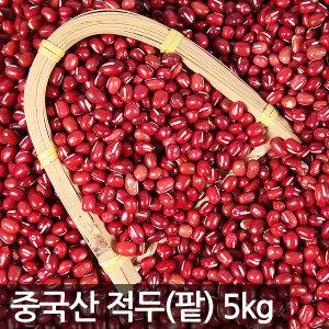 중국산 적두(팥) 5kg 2018년산