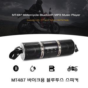 MT487 오토바이 바이크 블루투스 스피커 방수 핸들바