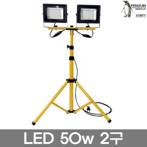 LED 투광기/투광등 50w 2구 SWT502 서치라이트 작업등