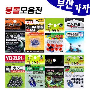 부산가자낚시-봉돌모음전-고무봉돌-순정봉돌-코팅봉돌