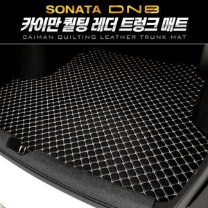 쏘나타 DN8  카이만 퀄팅 레더 트렁크 매트 X1