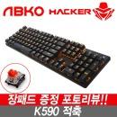 앱코 K590 블랙적축 축교환LED 게이밍기계식키보드
