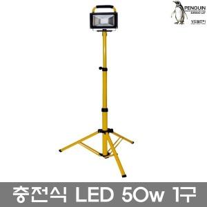 충전식 LED투광기/투광등 50w 1구 SWTC50 서치 작업등