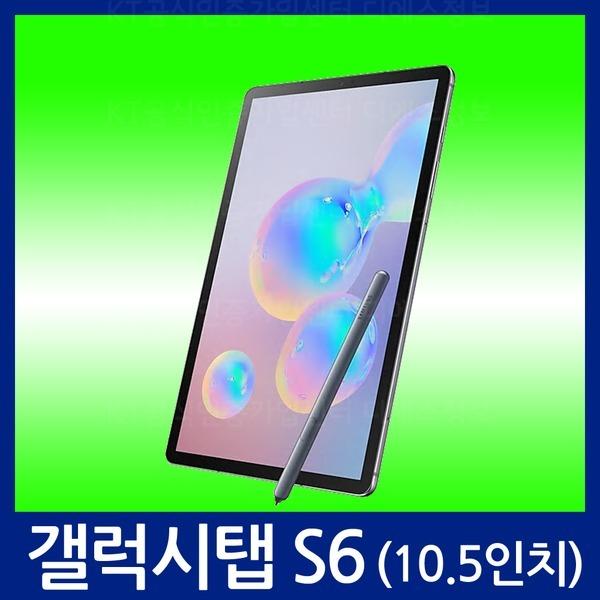 KT공식/갤럭시탭S6 10.5/LTE SM-T865N0/5G SM-T866N0