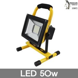 충전식 LED투광기/투광등 50w 1구 STC50 서치 작업등
