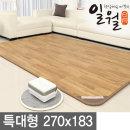 일월 온수매트 카페트 (특대형) 270 / 거실 장판 매트
