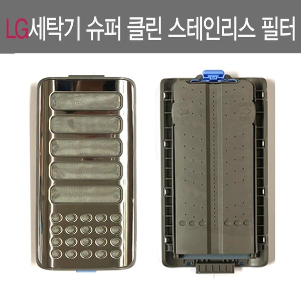 LG 세탁기 필터-슈퍼 클린 스테인리스 필터