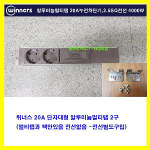 위너스 20a 단자대 조립 알루미늄멀티탭2구-전선없음