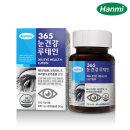 365 눈건강 루테인 60캡슐 2개월분 눈영양제