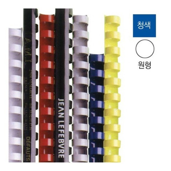플라스틱 제본링 10mm 청색 25개입