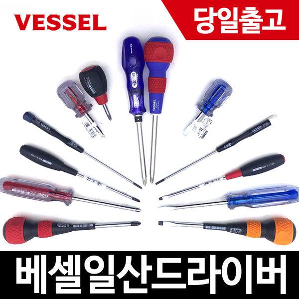 베셀 드라이버/일산/전공/양용/정밀/주먹/전공양용