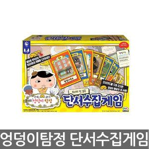 엉덩이탐정 단서수집게임 카드게임 추리게임 보드게임