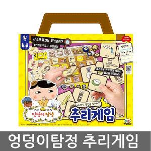 엉덩이탐정 추리게임 보드게임 카드게임 캐릭터