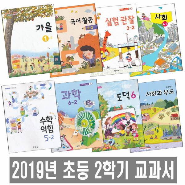 2019년 초등교과서 2학기 1-6학년 국어 수학 익힘책 사회 과학 도덕 관찰 사회과부도 초등학교 선택