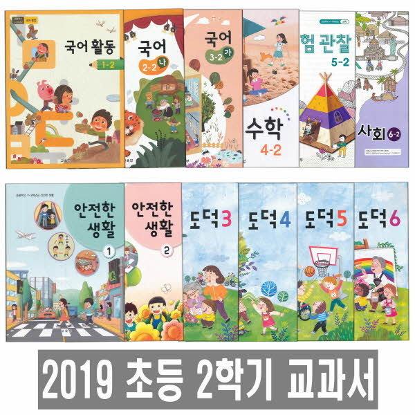2019년 2학기 초등 교과서 1 2 3 4 5 6 학년 국어 수학 익힘책 사회 과학 도덕 사회과부도 초등학교 선택