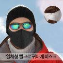 방한 마스크 얼굴 귀마개일체형 기모넥워머 겨울 스키