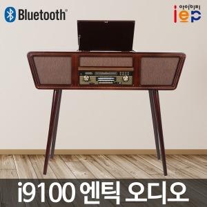 i9100 엔틱오디오 LP턴테이블/CD/블루투스/FM라디오