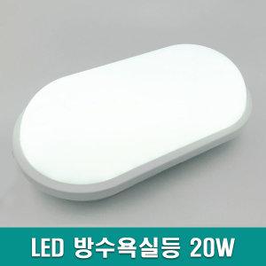 LED 방수등 20W 욕실등 방습등 외벽등 창고등 직부등