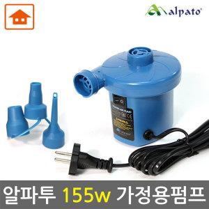 155w 전동 에어펌프 가정용펌프 공기주입기 튜브펌프