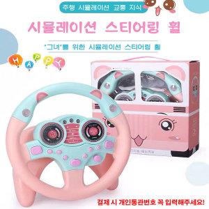 자동차핸들 드라이빙 운전놀이 장난감/선물용/어린이