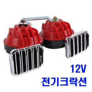 차량용 전기혼 12V/크락션/클락션/혼/에어혼/전자혼