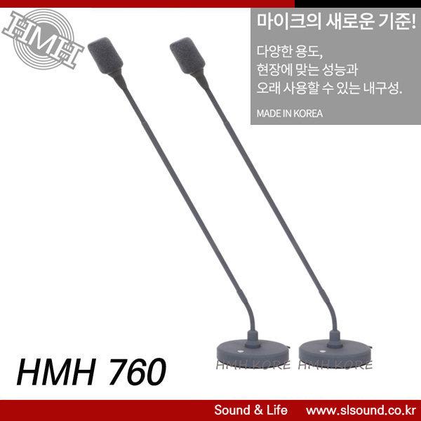 HMH760 구즈넥마이크 회의용 의장용 국회마이크
