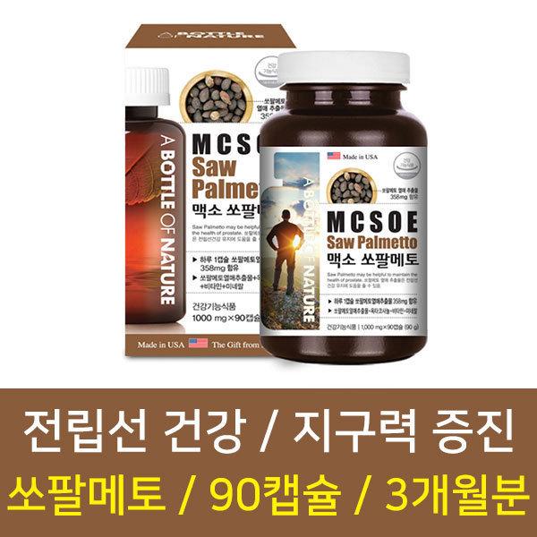 전립선 쏘팔메토 40대 남성영양제 90캡슐 3개월분