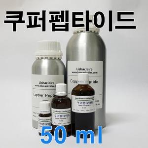 쿠퍼펩타이드 50ml