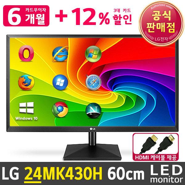 LG 24MK430H 60cm IPS 컴퓨터 모니터 벽걸이가능