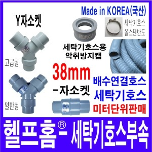 헬프홈 세탁기호스 38mm Y자 소켓 2대연결 배수
