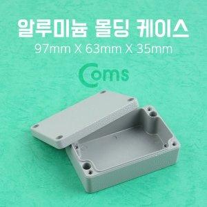 Coms 케이스 알루미늄 몰딩 (9.7x6.3x3.5m) PCB케이스