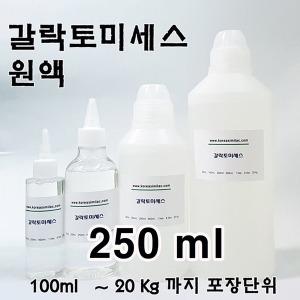 갈락토미세스 발효여과물 250ml  원액