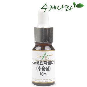 코엔자임Q10 수용성 10ml 코엔자임큐텐 천연식물성