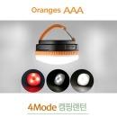 68MM 최대12시간 4MODE 오렌지3A 멀티캠핑랜턴