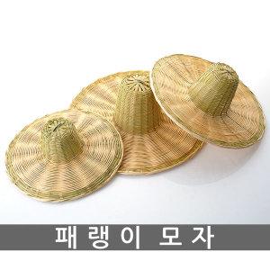 패랭이모자 패랭이 전통소품 전통공예 전통갓 소품 인