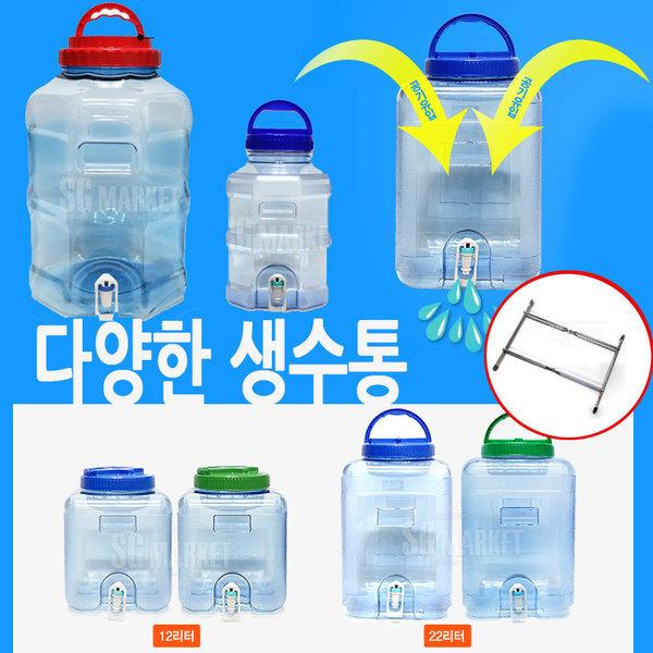 약수통/꼭지 물통/정수기/생수통/코크생수통