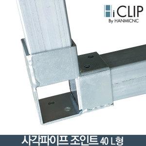 사각파이프 조인트40 L형/일자형(피스불포함) 스틸