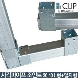 사각파이프 조인트30 L형/일자형(피스불포함) 스틸