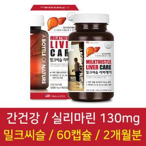 남성 간에좋은 영양제 밀크씨슬 리버케어 (2개월분)