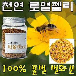 먹는화분 비폴렌 250g 꿀벌화분 벌꿀화분 꽃가루화분