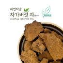차가버섯원물 500g 러시아산 무료배송 지퍼백포장