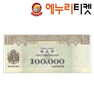 이랜드상품권/뉴코아상품권/백화점상품권/10만원