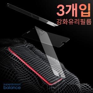 아이폰 7+/8+/6S+/6+ 플러스 밸런스 강화유리필름 3매