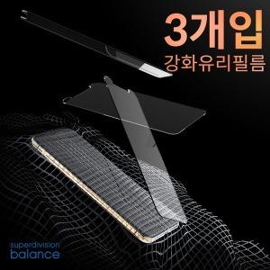 아이폰 XS/X 밸런스 강화유리 액정보호필름 3매