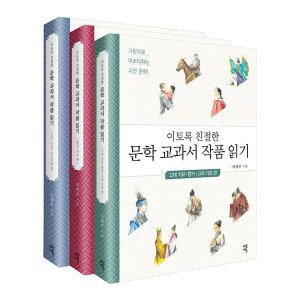 (전3권) 이토록 친절한 문학 교과서 작품 읽기 세트 / 다산에듀