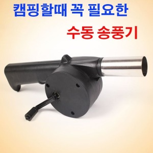 수동송풍기 소형송풍기 소형풍로 BBQ불피우기 풀무