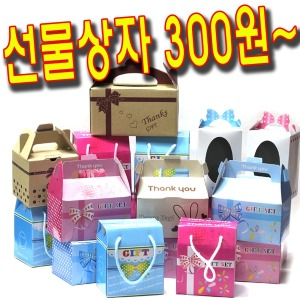 선물상자 선물박스 쿠키박스 떡상자 돌떡 종이상자
