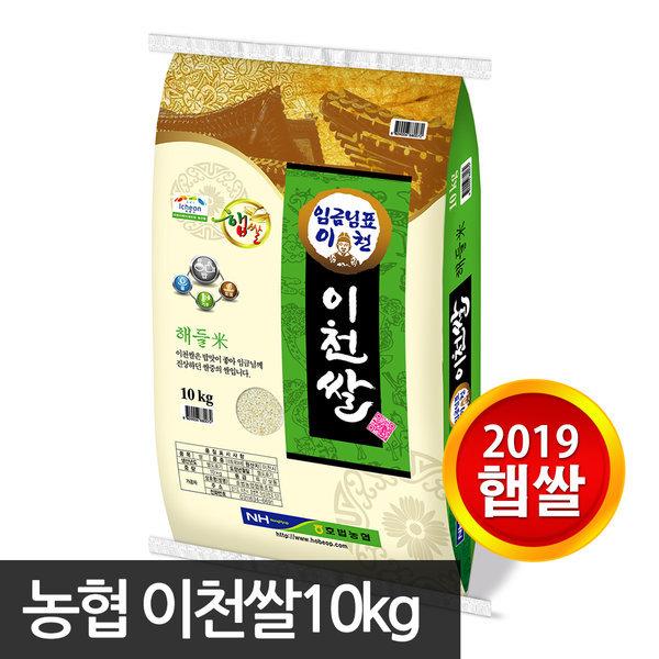 임금님표 이천쌀10kg /2019년 햅쌀